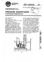 Патент 1234124 Установка для дуговой сварки стыковых соединений