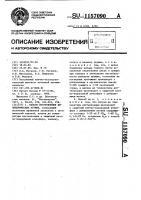 Патент 1157090 Способ изготовления цилиндрических пружин