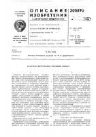 Патент 205890 Патент ссср  205890