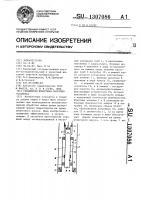 Патент 1307086 Скважинная штанговая насосная установка