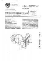 Патент 1639489 Измельчающий аппарат