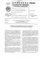 Патент 246361 Устройство для измерения жесткости <)бблочкй коконов для коконосортировочных автоматов