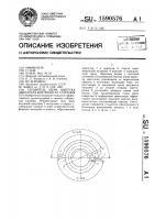Патент 1590576 Глушитель шума выпуска двигателя внутреннего сгорания