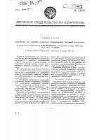Патент 24550 Устройство для нагрева и закалки вращающихся бандажей полускатов