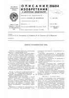 Патент 206014 Ванная стекловаренная печь