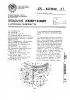 Патент 1539020 Устройство для автоматической сварки под флюсом в потолочном положении