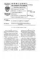 Патент 585244 Способ получения пожарного рукава
