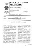 Патент 271782 Машина карусельного типа для непрерывного омангаливания остовов бочек