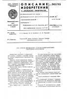 Патент 945745 Способ определения степени поверхностного упрочнения материалов