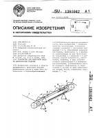 Патент 1381042 Устройство для поштучной выдачи длинномерных изделий