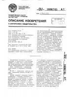 Патент 1606745 Эрлифт
