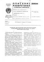 Патент 304544 Устройство для получения ряда последовательных
