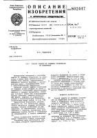Патент 802447 Способ защиты от подмыва сооруженийна водотоках