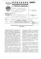 Патент 388879 Многопильный станок для раскроя листовых'