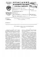 Патент 631377 Концевая балка рамы железнодорожного полувагона