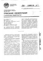 Патент 1599116 Пневматическая форсунка