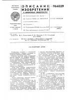 Патент 964029 Валичный джин