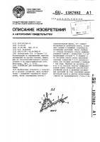 Патент 1387882 Устройство для укрепления водотоков