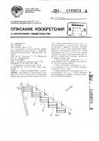 Патент 1145073 Берегозащитное сооружение