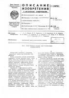 Патент 329781 Пластичная смазка для роликовых подшипников