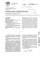 Патент 1677805 Магнитоэлектрический двигатель