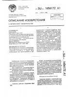 Патент 1656172 Смеситель эрлифта