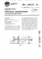 Патент 1495179 Подвесная канатная дорога