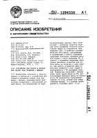 Патент 1294550 Устройство для сборки и рельефной сварки тела вращения с шипами