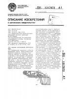 Патент 1317072 Рабочее оборудование дреноукладчика