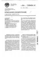 Патент 1765426 Устройство для добычи кускового торфа ненарушенной структуры