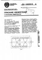 Патент 1022314 Устройство для выделения частотно-модулированных радиоимпульсов на фоне шумов