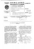 Патент 1002173 Способ изготовления световозвращающего материала