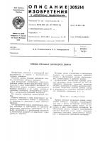 Патент 305214 Цилиндров джина