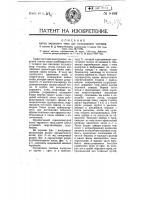 Патент 8488 Котел экранного типа для пылевидного топлива
