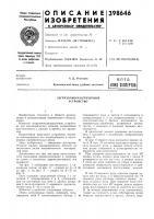 Патент 398646 Загрузочно-разгрузочное устройство