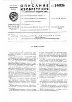Патент 590126 Кантователь