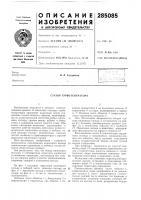 Патент 285085 Статор турбогенератора