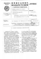 Патент 974033 Система регулирования температуры пара