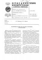 Патент 272092 Магнитный датчик для системы тревожной сигнализации