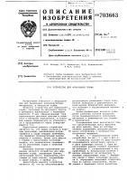 Патент 703663 Устройство для формования торфа