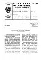 Патент 958190 Устройство управления стрелочным электроприводом
