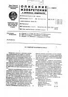 Патент 598932 Защитный смазочный материал