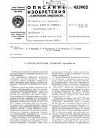 Патент 423902 Способ получения хлопковой целлюлозы
