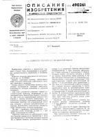 Патент 490261 Селектор импульсов по длительности