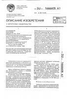 Патент 1666605 Состав для упрочнения окраски дисперсными красителями на текстильных материалах, содержащих полиамидные волокна