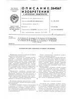 Патент 264567 Патент ссср  264567