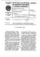 Патент 870570 Берегозащитная шпора