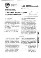 Патент 1527364 Способ возведения грунтового сооружения