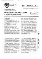 Патент 1624164 Способ производства кускового торфа из торфяных залежей низинного типа