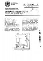 Патент 1214381 Установка для сварки стыковых соединений